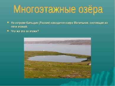 На острове Кильдин (Россия) находится озеро Могильное, состоящее из пяти этаж...