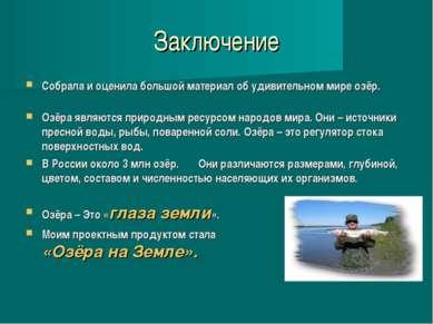 Заключение Собрала и оценила большой материал об удивительном мире озёр. Озёр...