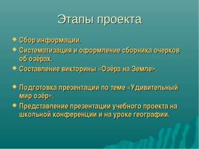 Этапы проекта Сбор информации. Систематизация и оформление сборника очерков о...