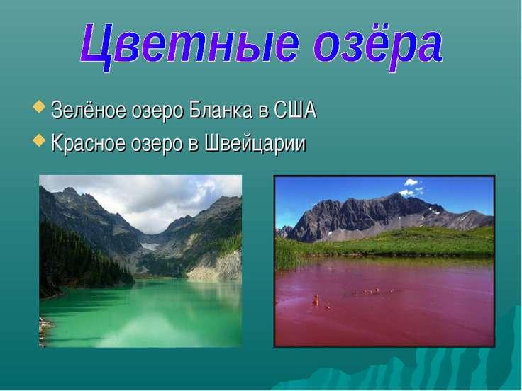 Зелёное озеро Бланка в США Красное озеро в Швейцарии