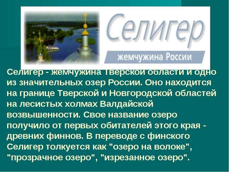 Селигер - жемчужина Тверской области и одно из значительных озер России. Оно ...