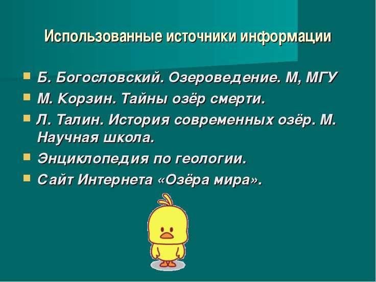 Использованные источники информации Б. Богословский. Озероведение. М, МГУ М. ...
