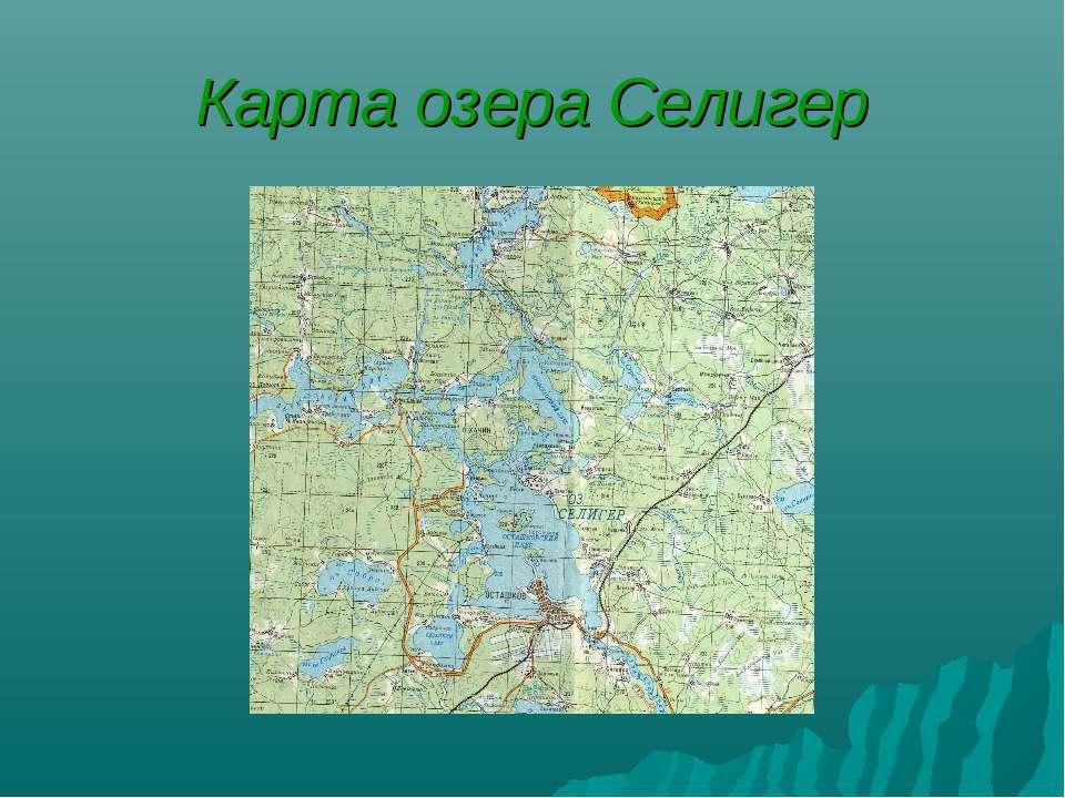 Карта озера Селигер