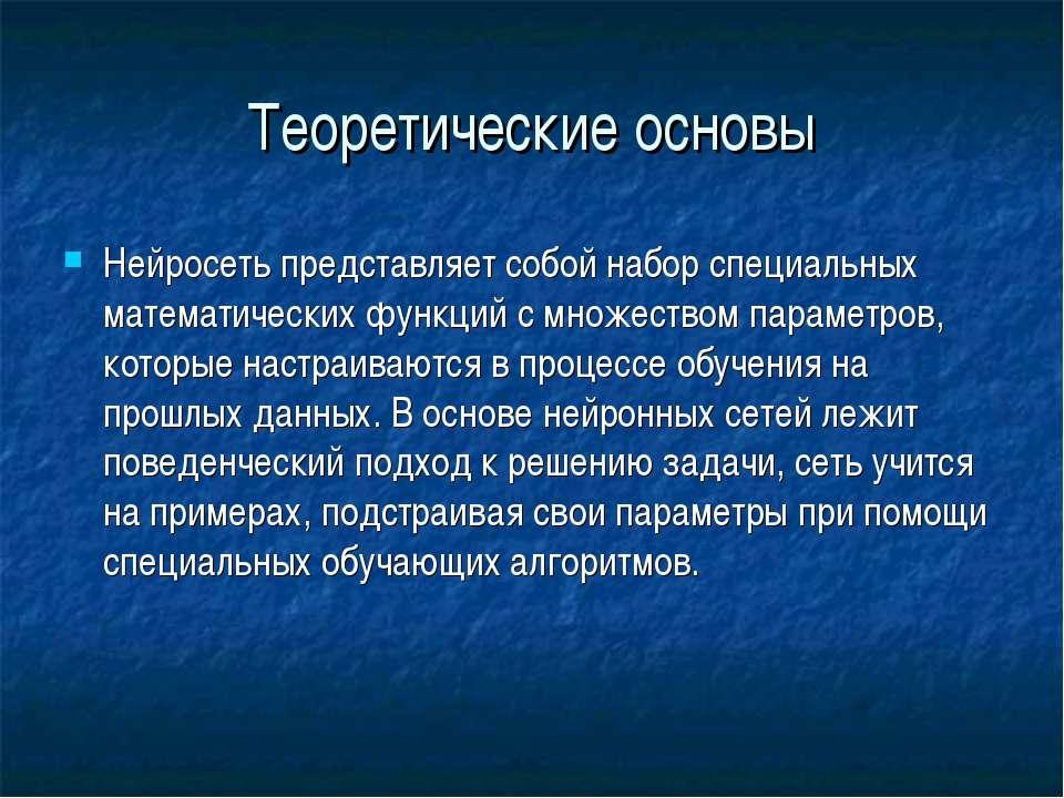 Теоретические основы Нейросеть представляет собой набор специальных математич...