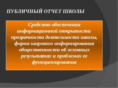 ПУБЛИЧНЫЙ ОТЧЕТ ШКОЛЫ Средство обеспечения информационной открытости прозрачн...
