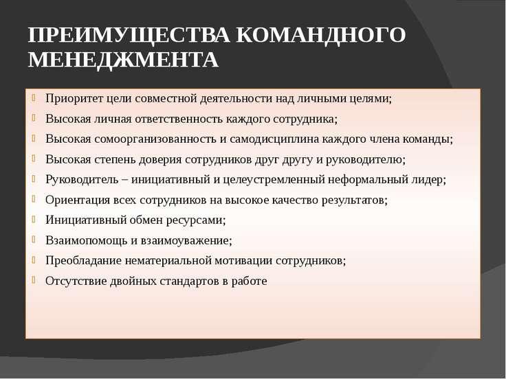 ПРЕИМУЩЕСТВА КОМАНДНОГО МЕНЕДЖМЕНТА Приоритет цели совместной деятельности на...