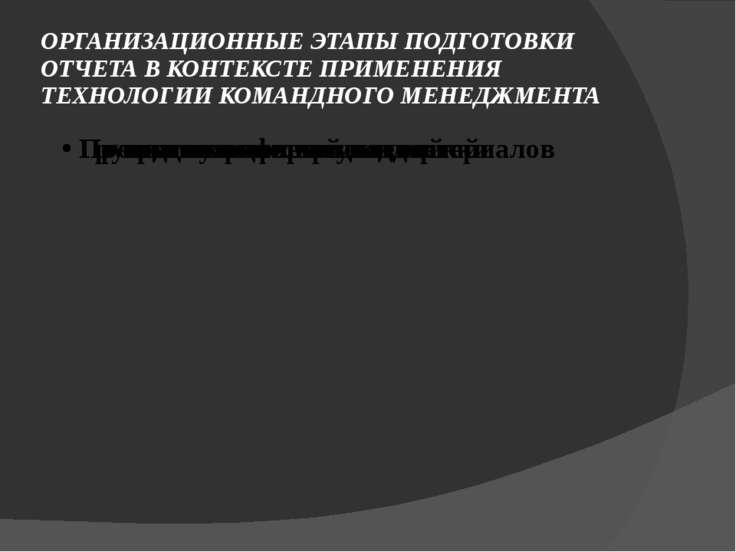 ОРГАНИЗАЦИОННЫЕ ЭТАПЫ ПОДГОТОВКИ ОТЧЕТА В КОНТЕКСТЕ ПРИМЕНЕНИЯ ТЕХНОЛОГИИ КОМ...