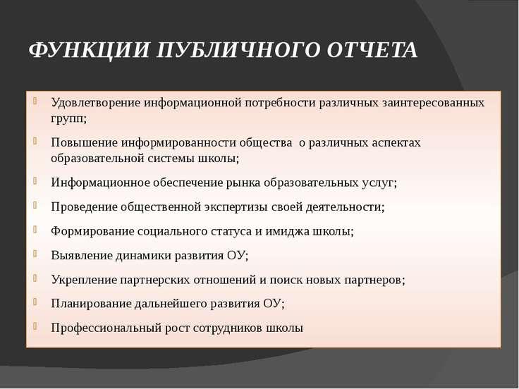 ФУНКЦИИ ПУБЛИЧНОГО ОТЧЕТА Удовлетворение информационной потребности различных...