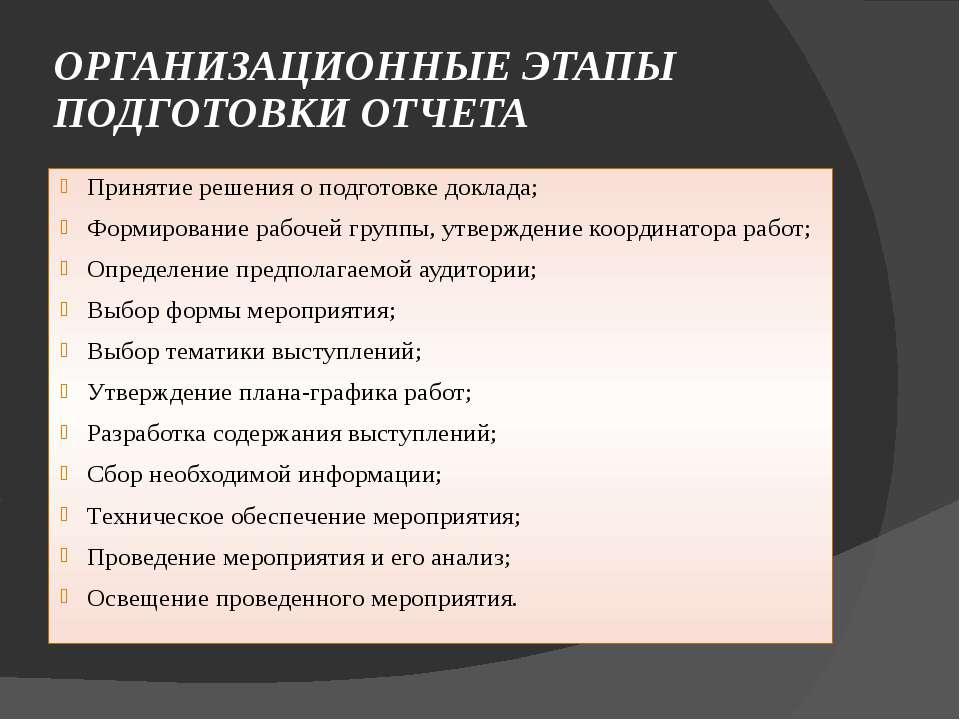 ОРГАНИЗАЦИОННЫЕ ЭТАПЫ ПОДГОТОВКИ ОТЧЕТА Принятие решения о подготовке доклада...