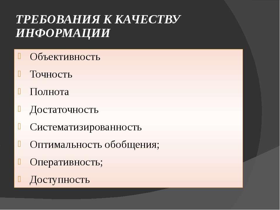 ТРЕБОВАНИЯ К КАЧЕСТВУ ИНФОРМАЦИИ Объективность Точность Полнота Достаточность...