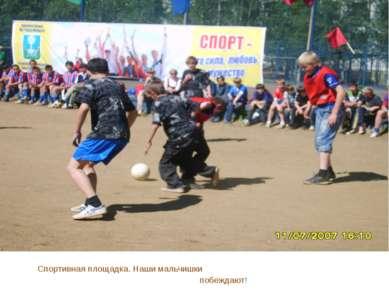 Спортивная площадка. Наши мальчишки побеждают!