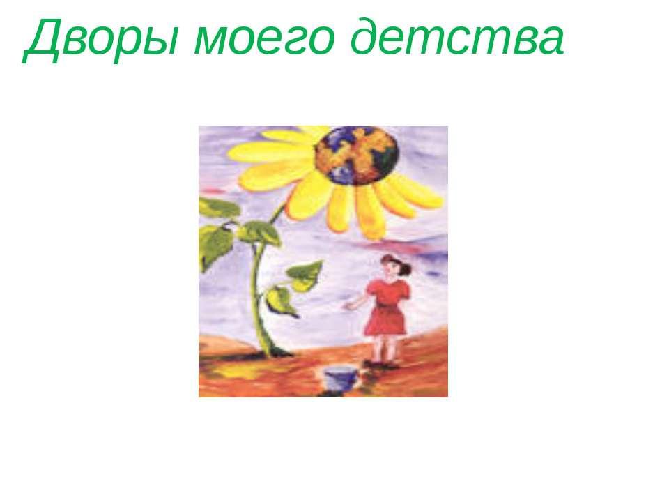 Дворы моего детства