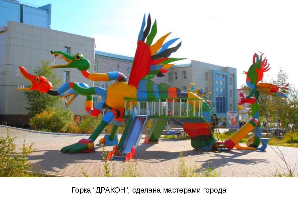 """Горка """"ДРАКОН"""", сделана мастерами города"""