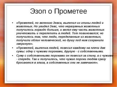 Эзоп о Прометее «Прометей, по велению Зевса, вылепил из глины людей и животны...