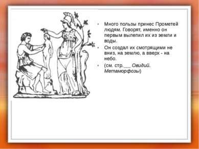 Много пользы принес Прометей людям. Говорят, именно он первым вылепил их из з...