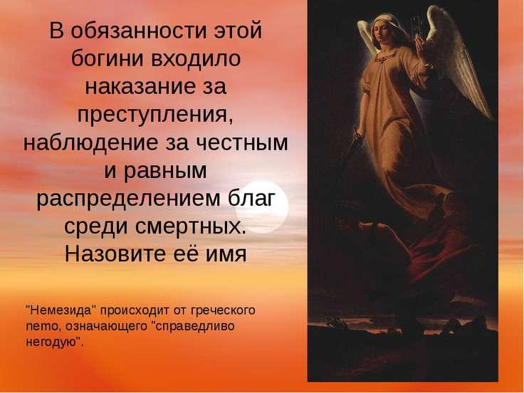 В обязанности этой богини входило наказание за преступления, наблюдение за че...