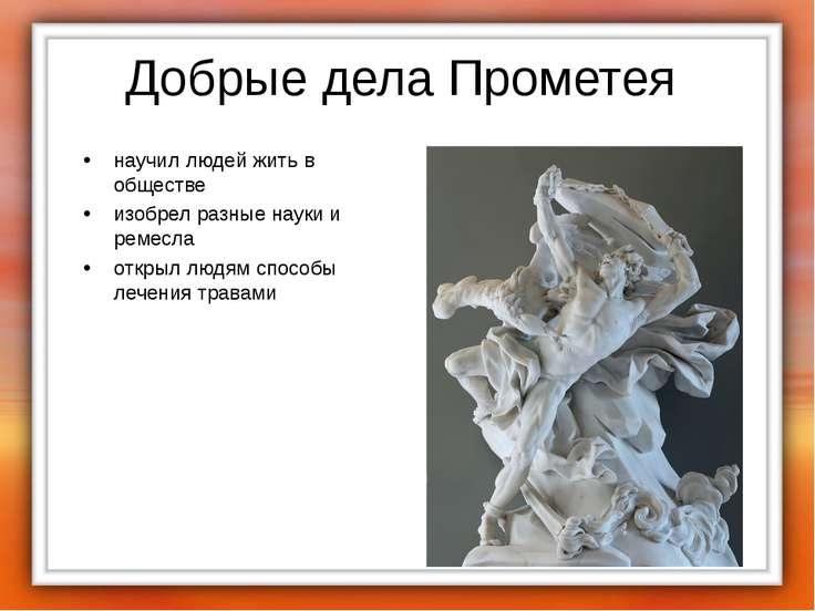Добрые дела Прометея научил людей жить в обществе изобрел разные науки и реме...