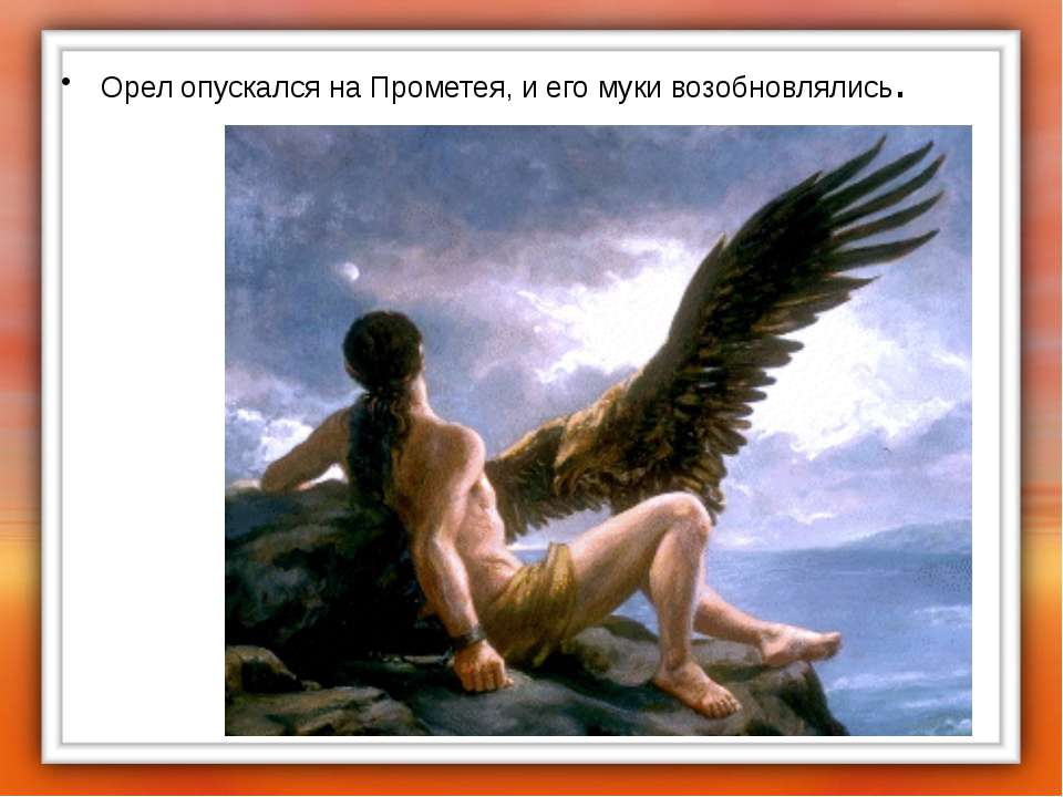 Орел опускался на Прометея, и его муки возобновлялись.