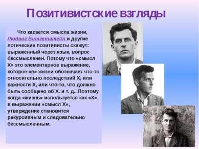 Позитивистские взгляды Что касается смысла жизни, Людвиг Витгенштейн и другие...
