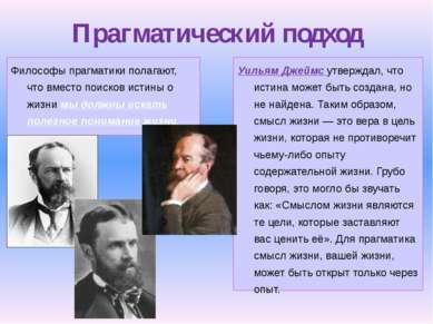 Прагматический подход Уильям Джеймс утверждал, что истина может быть создана,...