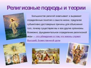Религиозные подходы и теории Большинство религий охватывают и выражают опреде...