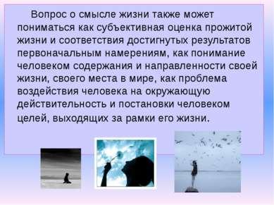 Вопрос о смысле жизни также может пониматься как субъективная оценка прожитой...
