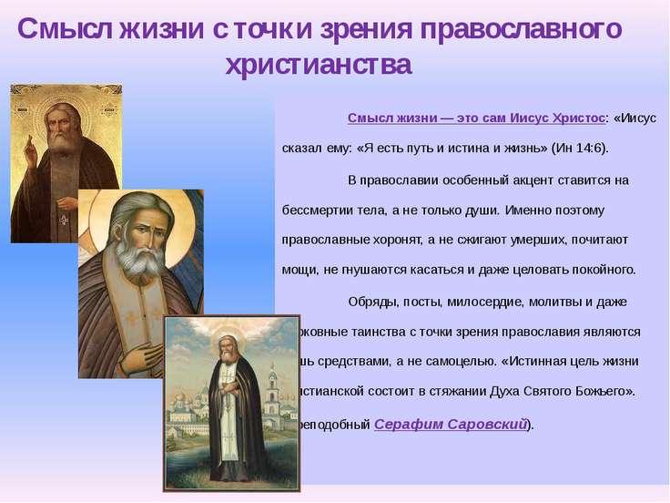 Смысл жизни с точки зрения православного христианства Смысл жизни — это сам И...