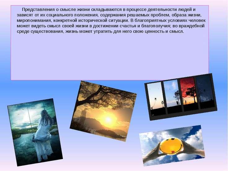 Представления о смысле жизни складываются в процессе деятельности людей и зав...