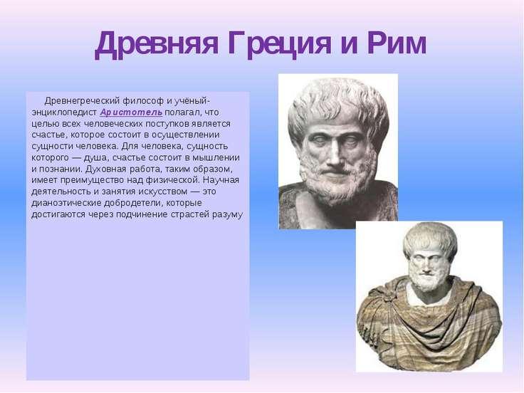 Древняя Греция и Рим Древнегреческий философ и учёный-энциклопедист Аристотел...