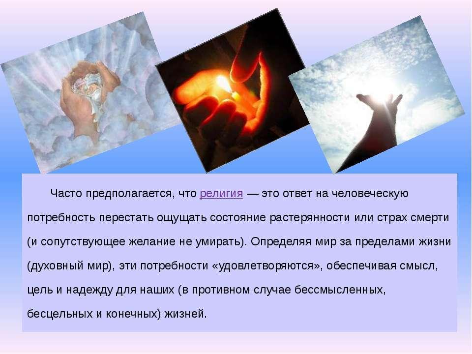 Часто предполагается, что религия — это ответ на человеческую потребность пер...