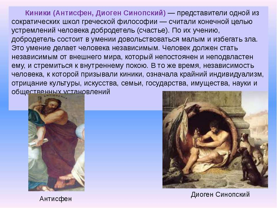 Киники (Антисфен, Диоген Синопский) — представители одной из сократических шк...
