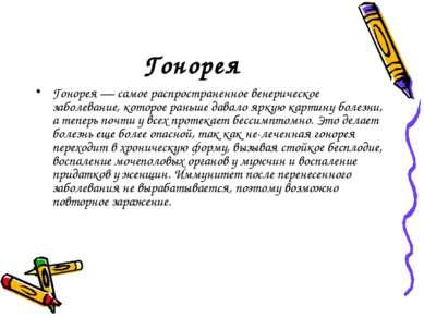 Гонорея Гонорея — самое распространенное венерическое заболевание, которое ра...