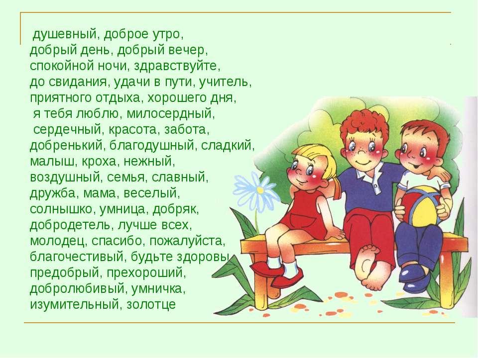 душевный, доброе утро, добрый день, добрый вечер, спокойной ночи, здравствуйт...