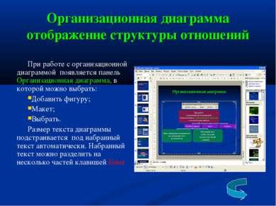 Организационная диаграмма отображение структуры отношений При работе с органи...