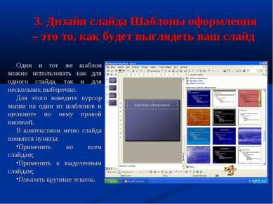 3. Дизайн слайда Шаблоны оформления Один и тот же шаблон можно использовать к...