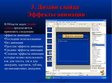 5. Дизайн слайда Эффекты анимации В Области задач Дизайн слайда предлагаются ...