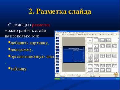 2. Разметка слайда С помощью разметки можно разбить слайд на несколько зон: д...