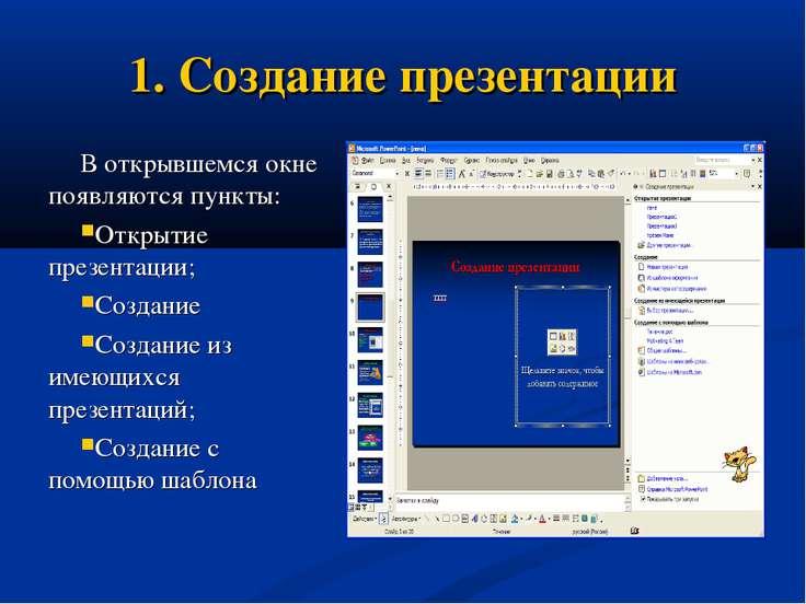 1. Создание презентации В открывшемся окне появляются пункты: Открытие презен...