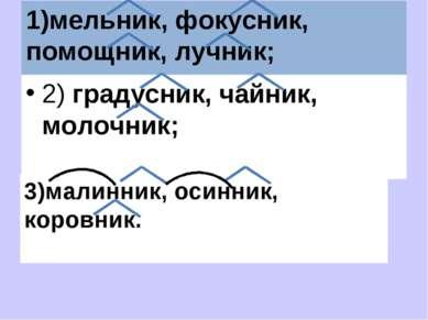 1)мельник, фокусник, помощник, лучник; 2) градусник, чайник, молочник; 3)мали...