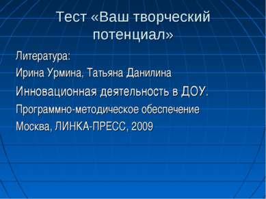 Тест «Ваш творческий потенциал» Литература: Ирина Урмина, Татьяна Данилина Ин...