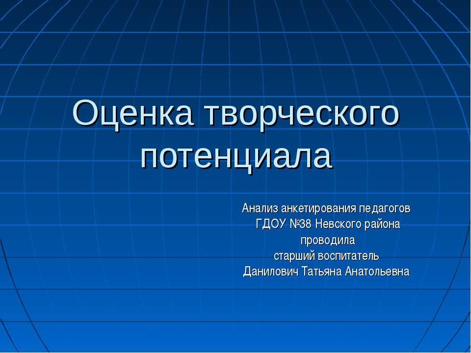 Оценка творческого потенциала Анализ анкетирования педагогов ГДОУ №38 Невског...
