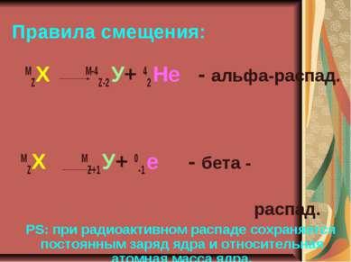 Правила смещения: MZХ М-4Z-2 У+ 42 Не - альфа-распад. MZХ МZ+1 У+ 0-1 е - бет...