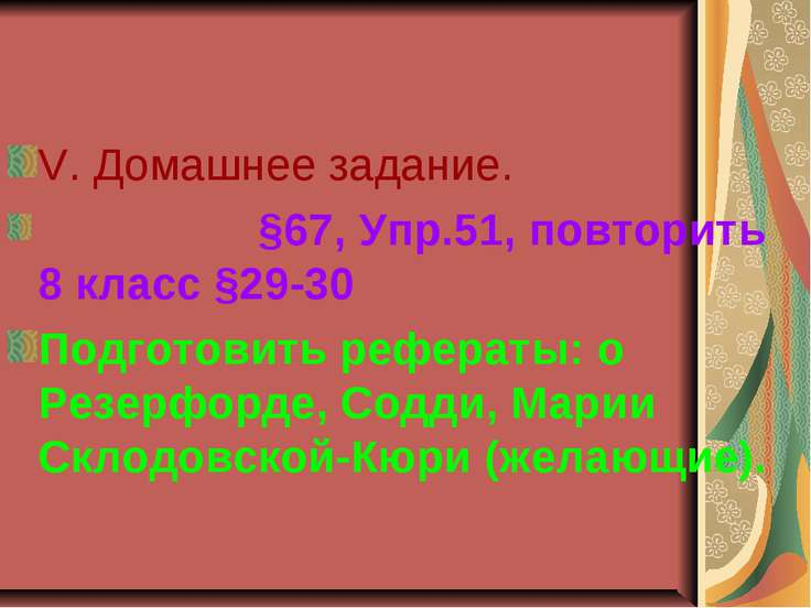V. Домашнее задание. §67, Упр.51, повторить 8 класс §29-30 Подготовить рефера...