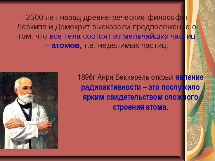 2500 лет назад древнегреческие философы Левкипп и Демокрит высказали предполо...