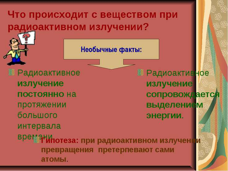 Что происходит с веществом при радиоактивном излучении? Радиоактивное излучен...