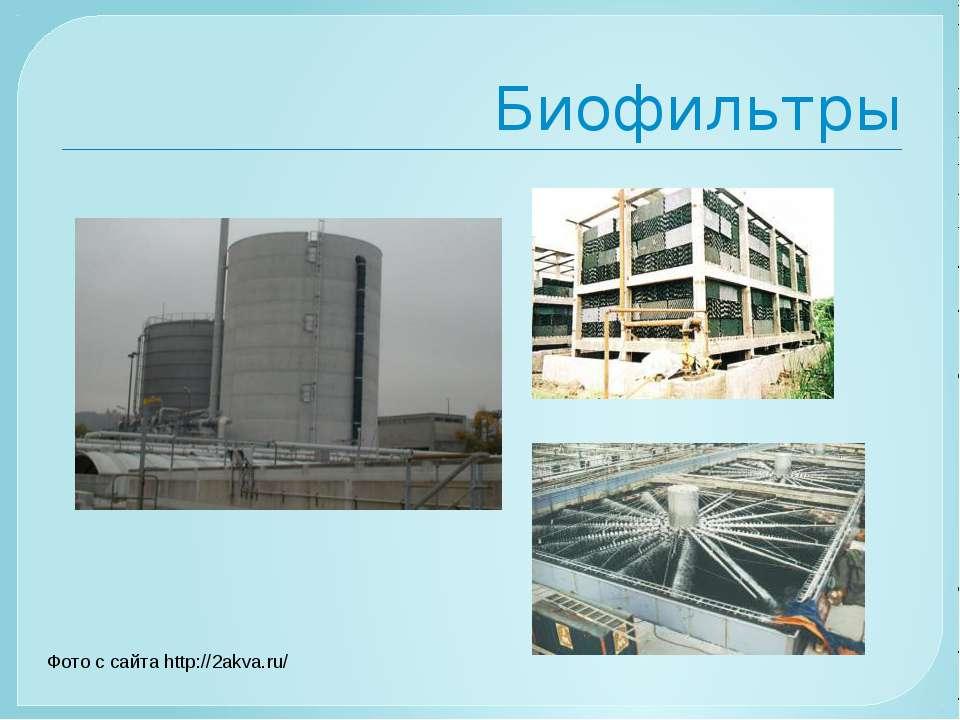Биофильтры Фото с сайта http://2akva.ru/