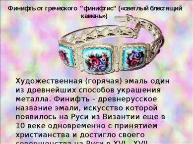 Художественная (горячая) эмаль один из древнейших способов украшения металла....