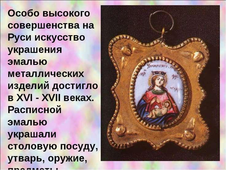 Особо высокого совершенства на Руси искусство украшения эмалью металлических ...