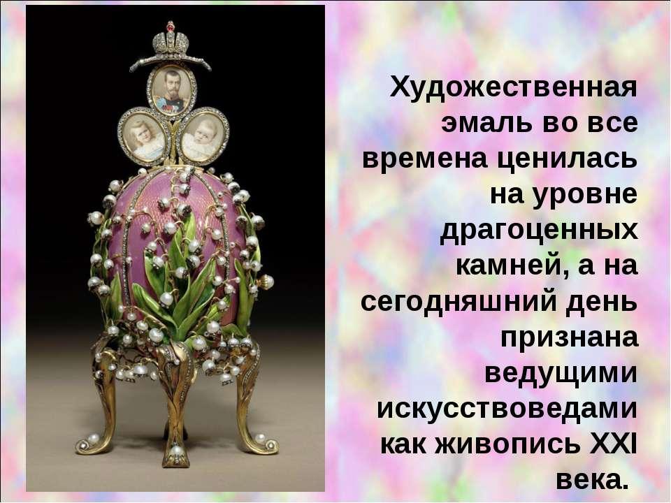 Художественная эмаль во все времена ценилась на уровне драгоценных камней, а ...