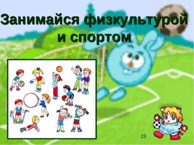 Занимайся физкультурой и спортом